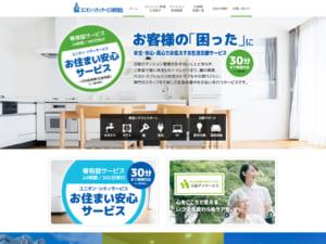 ユニオン・シティサービス株式会社